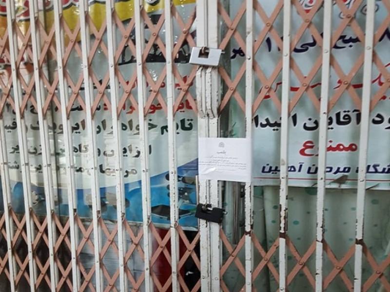 پلمپ کلیه باشگاه های بدنسازی شهرستان هرسین به دستور مرجع محترم قضایی